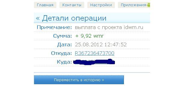 http://mefistofel1.ucoz.ru/avatar-program/vyproty_po_igre_derevo.jpg